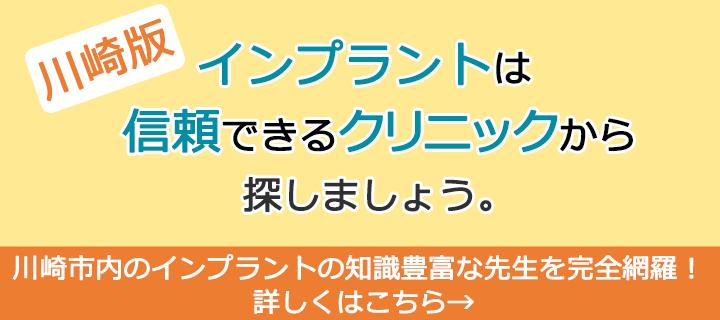 川崎市内でインプラントの知識豊富な先生を探す
