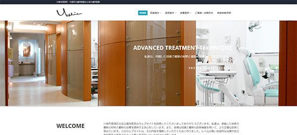 吉江歯科医院の公式HPキャプチャ