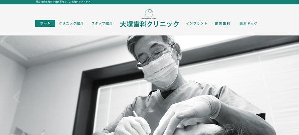 大塚歯科クリニックの公式HPキャプチャ